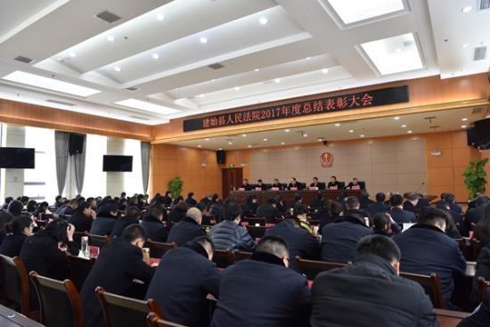 建始法院召开2017年度工作总结表彰大会
